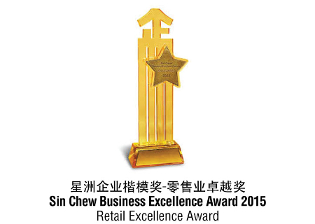 Sin Chew Business Excellent Award 2015
